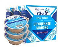 Крем-десерт сгущённое молоко 100 гр*3шт
