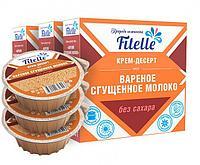 Крем-десерт вареное сгущённое молоко 3*100 гр