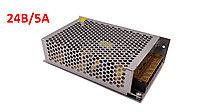 Универсальный блок питания в перфорированном металлическом корпусе (AC 110 ~ 220V, 50-60HZ), 24В/5А