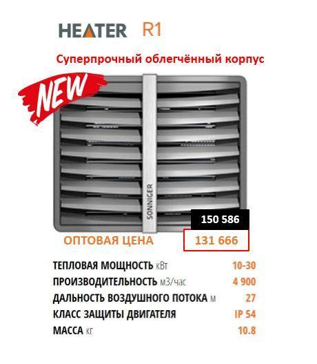 Водяной тепловентилятор HEATER R1 - фото 1