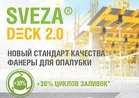 Обновлённая ламинированная фанера для опалубки Sveza Deck2.0