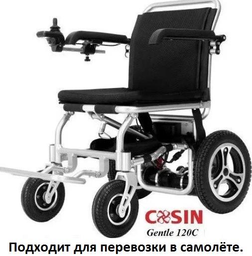 Инвалидная коляска электр. Вес 18 Кг. Gentle 120C, 24v  300w. Аккум.  Li-ion 24v 5,8 A/H
