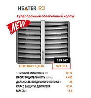 Водяной тепловентилятор HEATER R3