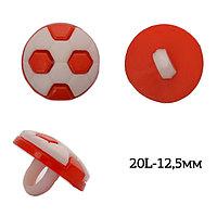 Пуговицы пластик Мячик  20L-12,5мм, на ножке