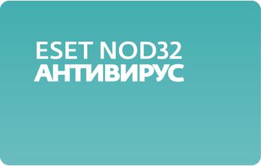 Антивирус ESET NOD32 лицензия на 1 год на 3 ПК