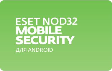 Антивирус ESET NOD32 Mobile Security лицензия на 1 год на 3 смартфона, продление