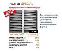 Водяной тепловентилятор HEATER Special