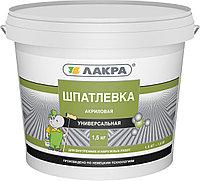 Шпаклевка акриловая, универсальная ЛАКРА 1,5 кг