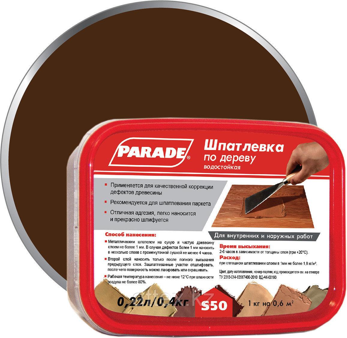Шпаклевка по дереву PARADE S50 сосна 0,4 кг
