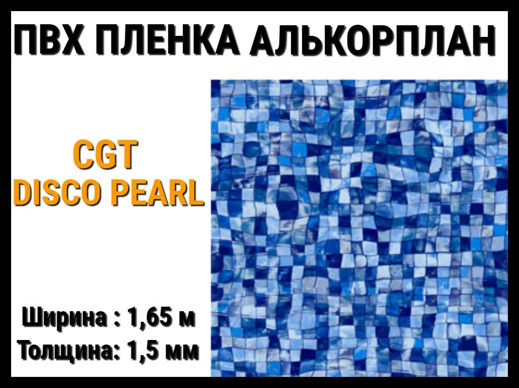 Пвх пленка для бассейна CGT Disco pearl (Алькорплан)