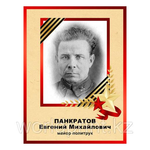 Печать фото героев Великой Отечественной войны