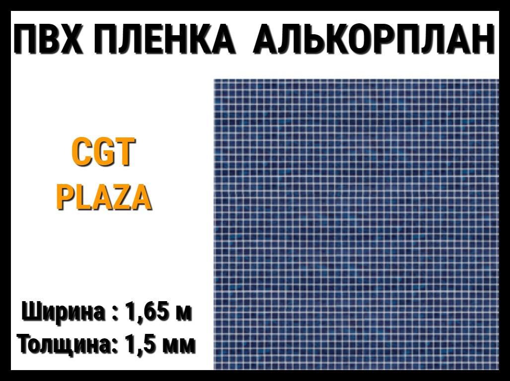 Пвх пленка для бассейна CGT Plaza (Алькорплан)