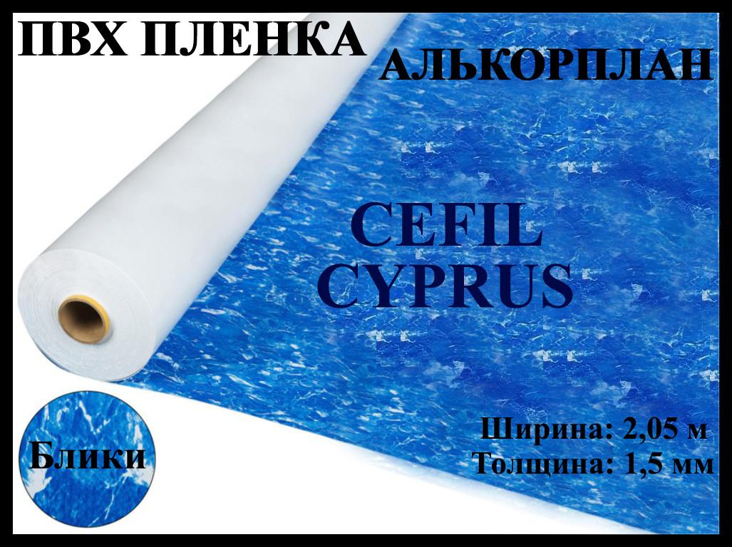 Пвх пленка для бассейна Cefil Cyprus 2.05 (Алькорплан)