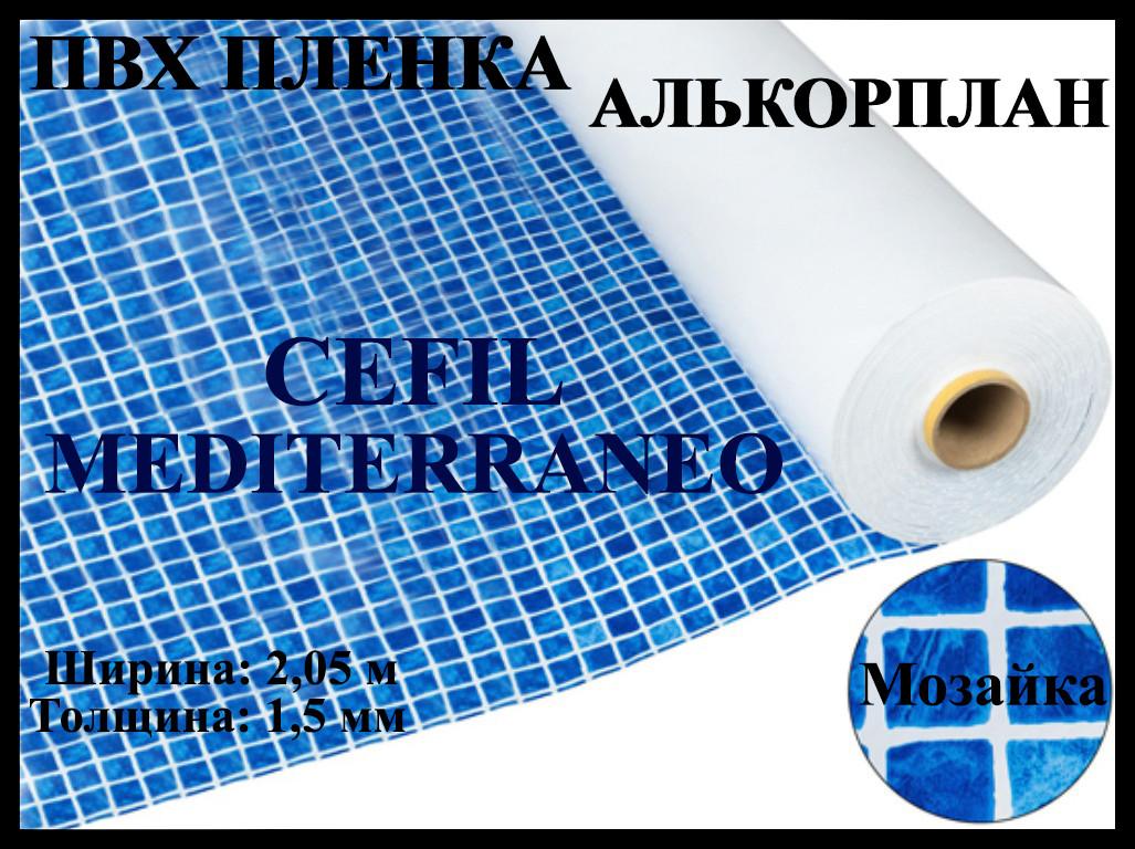 Пвх пленка для бассейна Cefil Mediterraneo 2.05 (Алькорплан)