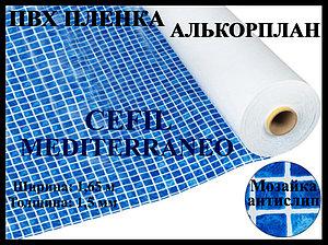 Пвх пленка для бассейна Cefil Mediterraneo 1,65 антислип (Алькорплан)