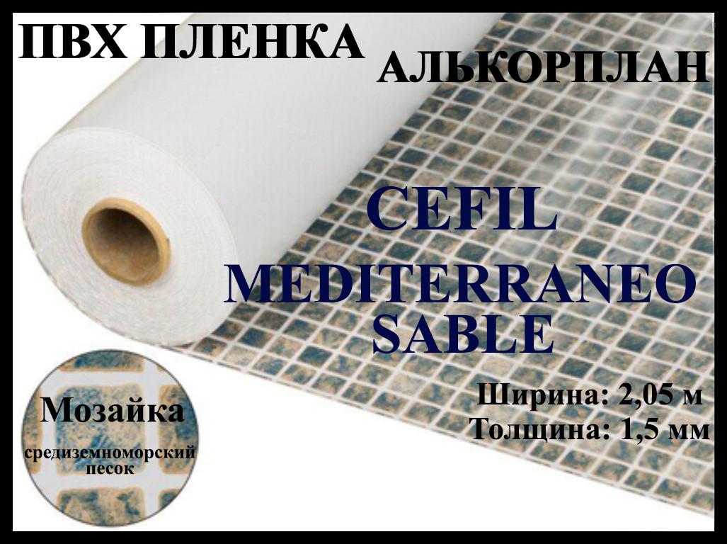 Пвх пленка для бассейна Cefil Mediterraneo sable 2,05 (Алькорплан)