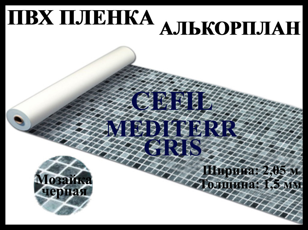 Пвх пленка для бассейна Cefil Mediterr gris 2,05 (Алькорплан)