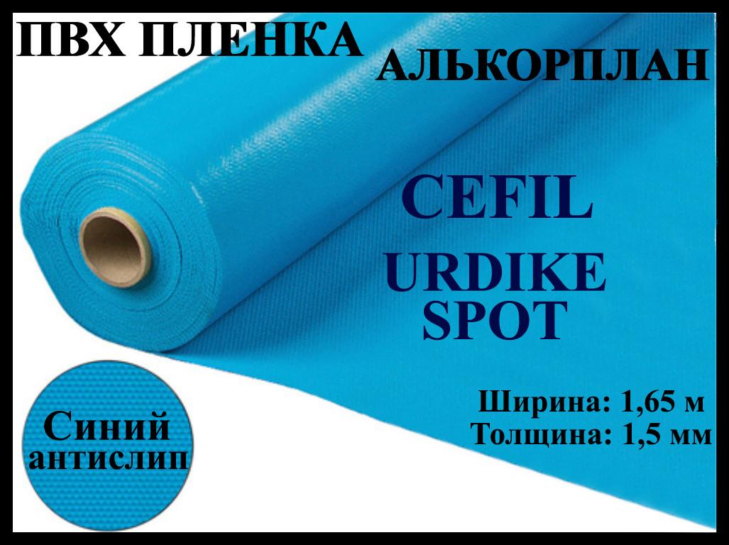 Пвх пленка для бассейна Cefil Urdike spot 1,65 (Алькорплан)