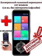 Easytrans Smart. Электронный голосовой переводчик/текстовый 107 языков (12 яз. без интернета (офлайн)