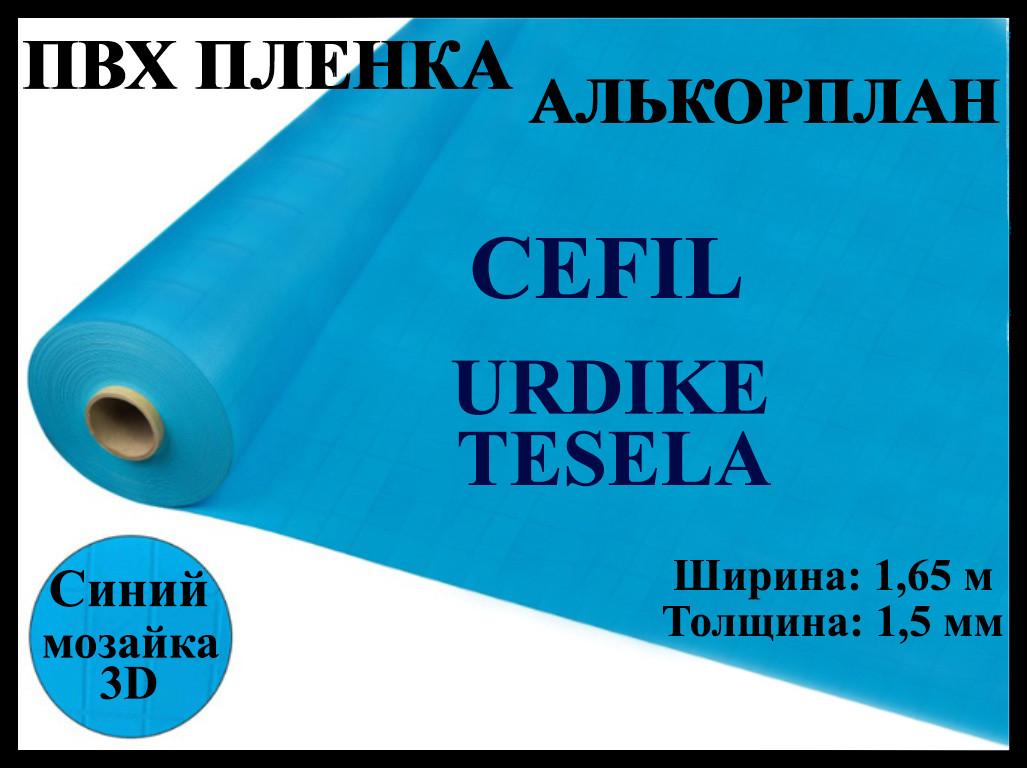 Пвх пленка для бассейна Cefil Urdike tesela 1,65 (Алькорплан)