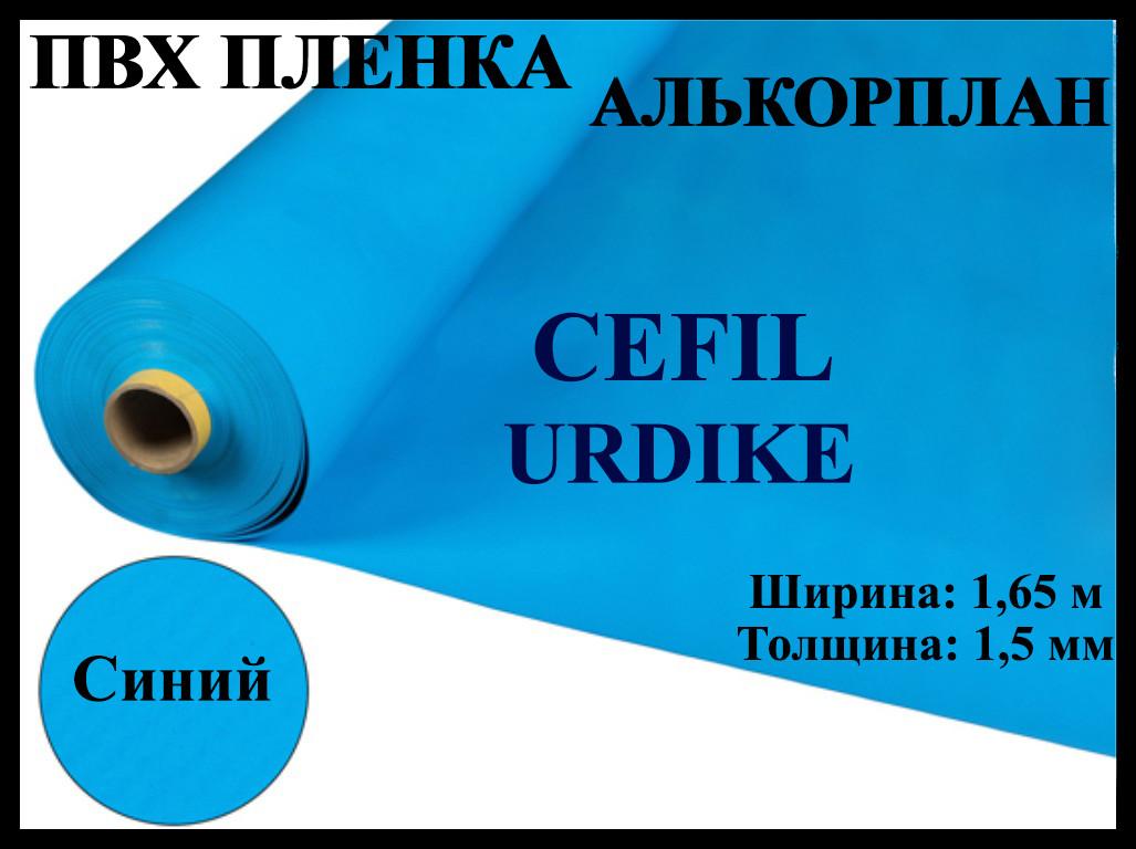 Пвх пленка для бассейна Cefil Urdike 1,65 (Алькорплан)