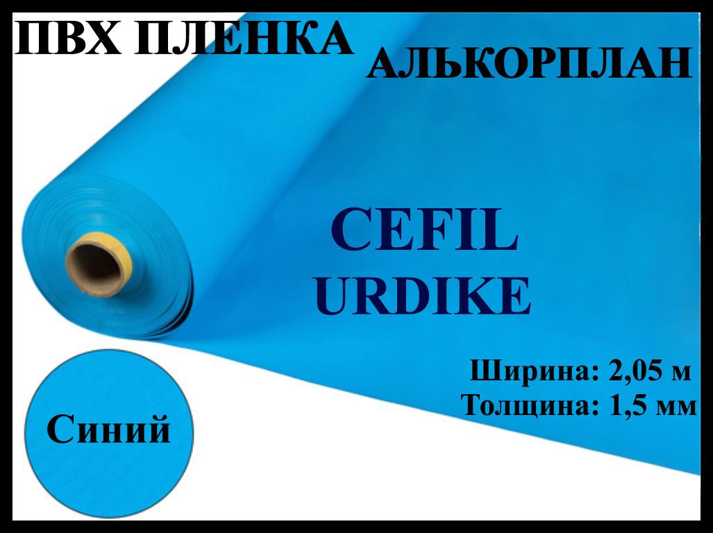Пвх пленка для бассейна Cefil Urdike 2,05 (Алькорплан)