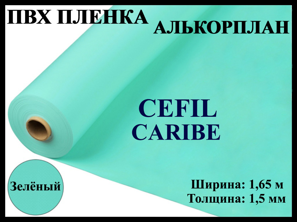 Пвх пленка для бассейна Cefil Caribe 1,65 (Алькорплан)