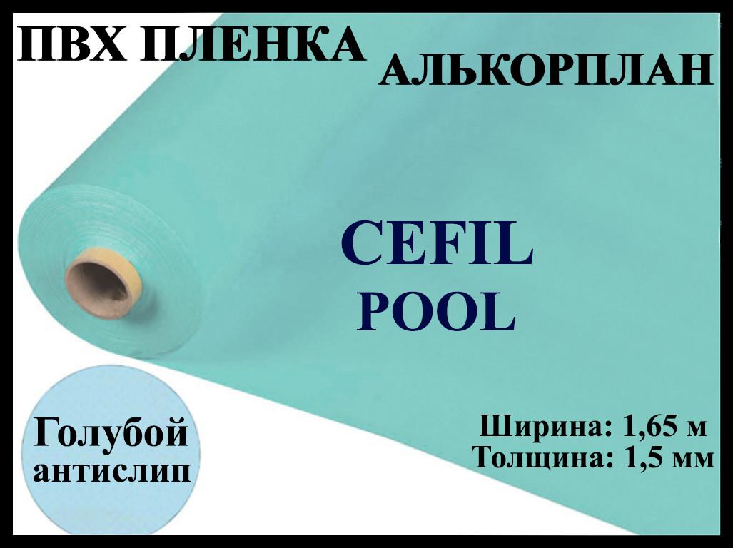 Пвх пленка для бассейна Cefil Pool 1,65 (Алькорплан)
