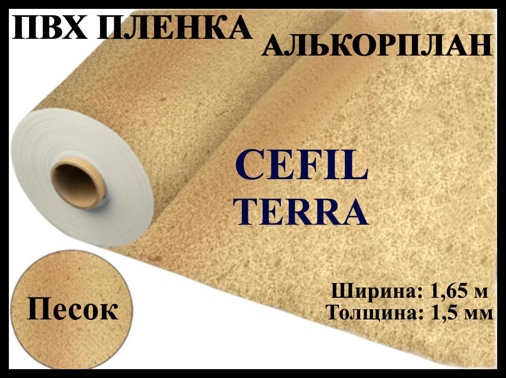 Пвх пленка для бассейна Cefil Terra 1,65 (Алькорплан)