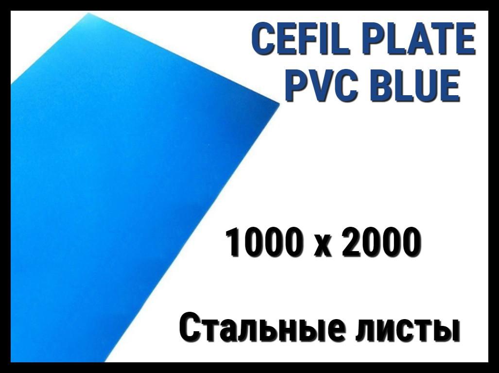 Профильный лист Cefil Plate Blue