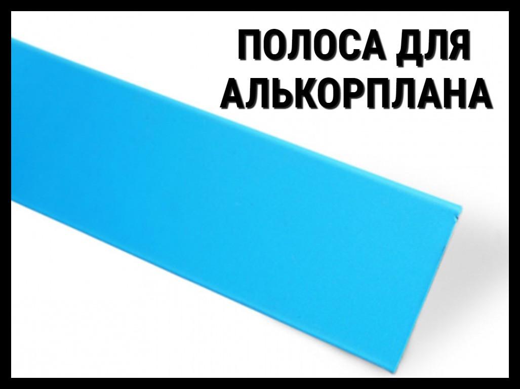 Крепежная полоса ПВХ Cefil для алькорплана