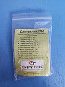 Набор прокладок №2 для смесителей Симтек