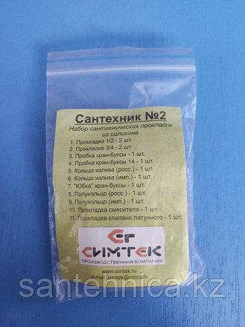 Набор прокладок №2 для смесителей Симтек, фото 2