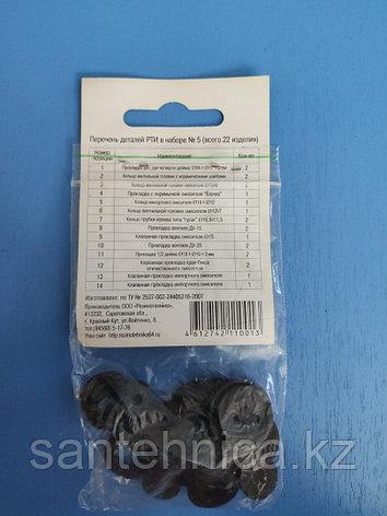 Набор прокладок №5 для смесителей Резинотехника, фото 2