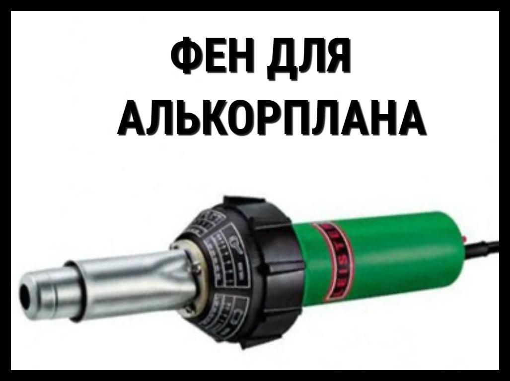 Фен универсальный для алькорплана (ПВХ пленки)