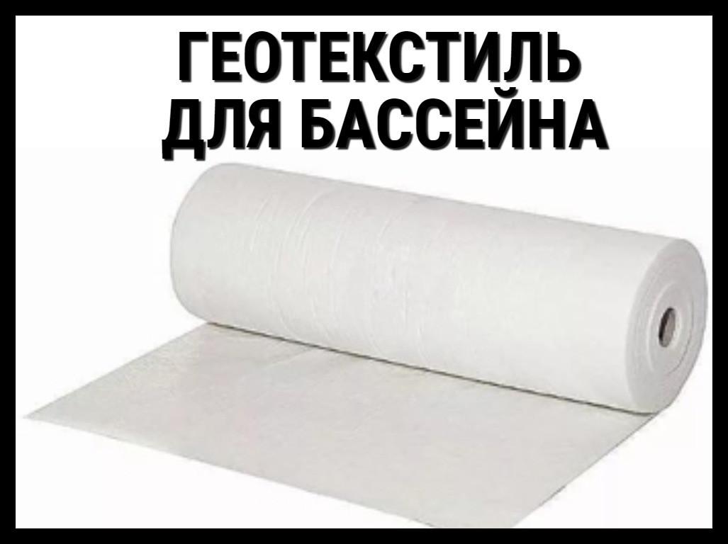 Геотекстиль 400/2 для бассейна (Геополотно)