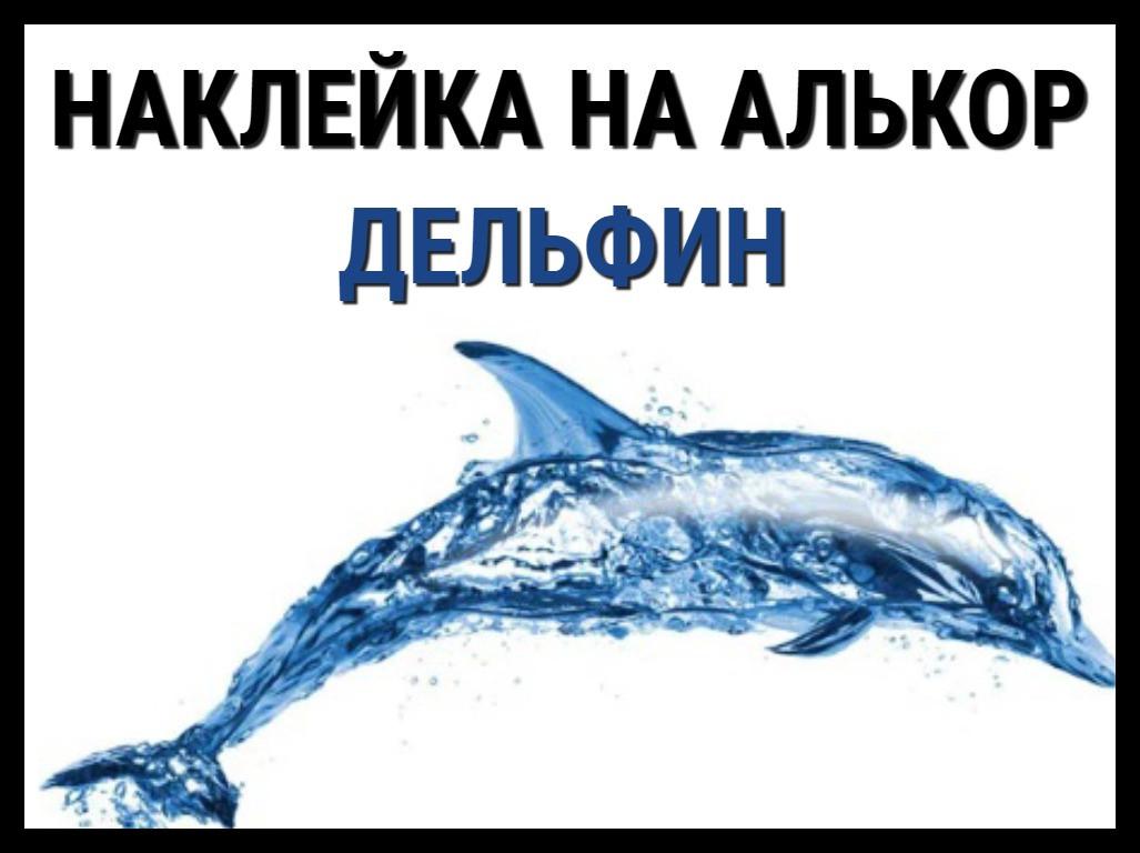 Наклейка Дельфин на алькорплан ( ПВХ пленка)