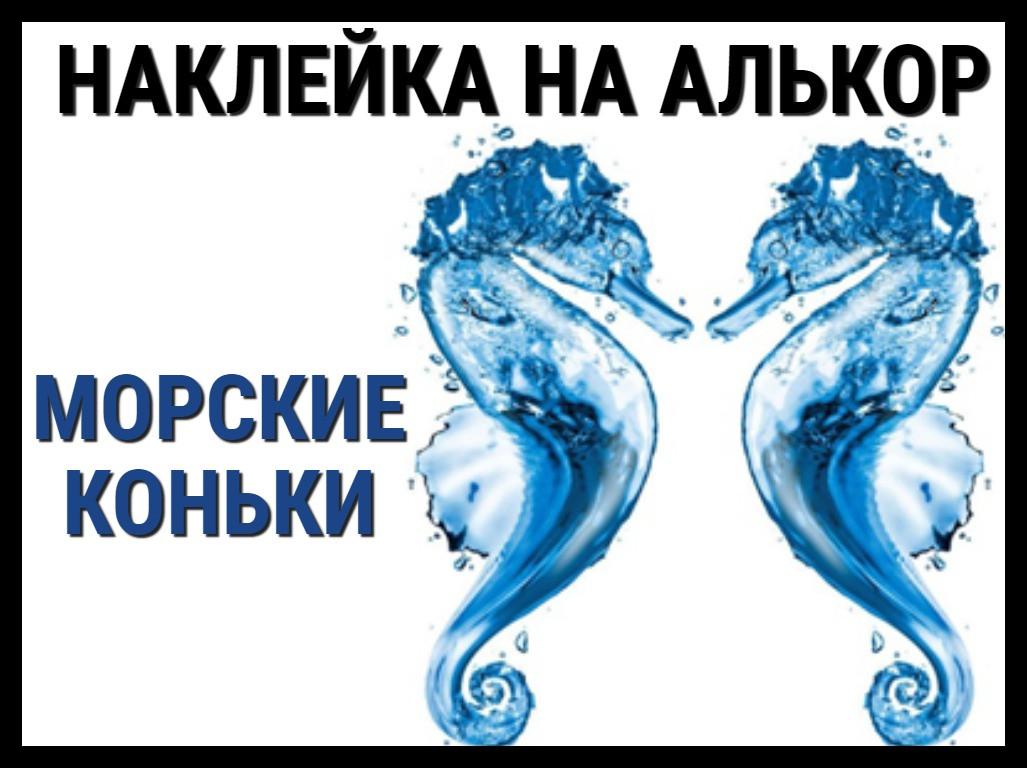 Наклейка Морские коньки на алькорплан ( ПВХ пленка)