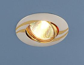 ТОЧЕЧНЫЙ СВЕТ - 870 MR16 PS/GD перл.серебро/золото
