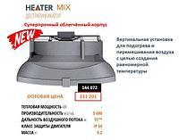 Водяной тепловентилятор HEATER Mix (Дестратификатор)