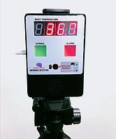Тепловизионный детектор SAFEWAY SYSTEM AT310