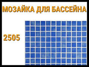 Мозаика стеклянная однотонная Ezarri Niebla 2505 для бассейна