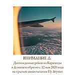Дорогие друзья, запущены рейсы с целью возвращения граждан РК из России ✈️