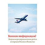 Авиатурагентство Пулково совместно с авиакомпанией Fly Arystan запускает рейс по направлению Караганда - Алматы с 12 мая 2020 года 🎉