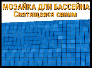 Мозаика стеклянная Святящаяся синим для бассейна