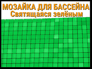 Мозаика стеклянная Святящаяся зелёным для бассейна
