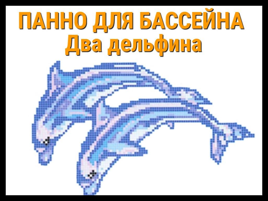 Мозаичное панно Два дельфина 2505 для бассейна