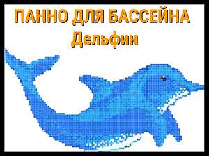 Мозаичное панно Дельфин 2505 для бассейна