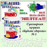 Кружка Будьте здоровы, фото 2