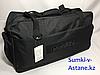 Спортивная сумка  для спорта. Высота 32 см,длина 57 см,ширина 23 см.